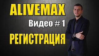 ALIVEMAX  Урок 1  Регистрация партнёра в Alivemax(Alivemax (Элайфмакс, Аливемакс). Серия видео уроков по кабинету Alivemax. Урок 1. Регистрация в компании Alivemax (Элайфма..., 2016-05-13T13:15:50.000Z)