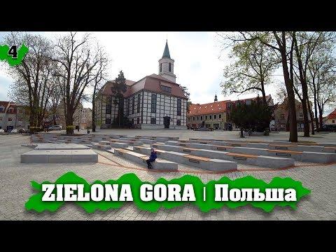 ZIELONA GÓRA | Польша путешествие по городам Польши на авто!