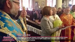 14.10.2018 - Митрополит Киприан с високо отличие за Кмета на Казанлък