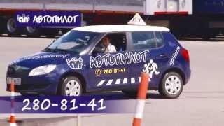 Автопилот автошколы Нижнего Новгорода