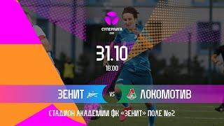 Зенит Санкт Петербург Локомотив Москва