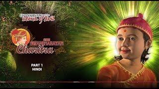 Shri Swaminarayan Charitra - Pt 1: Ghanshyam and the Storm of Evil (Hindi)