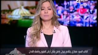 فيديو| برلماني يتقدم ببيان عاجل لرئيس الوزراء بشأن المليون ونصف فدان