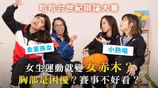 【特別企劃】哈哈台世紀辯論大賽:女生運動的刻板印象。胸部是個困擾?女生比賽不好看?ft. @小熱唱  哈哈台