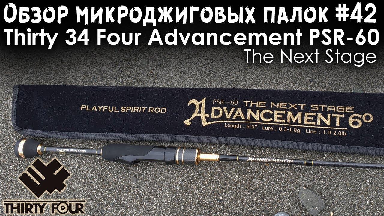 Обзор микроджиговых палок #42 Thirty 34 Four Advancement PSR-60 The Next Stage