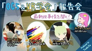[LIVE] Live 10/6(土) 22時【最新VR事情】OC5&VR学会 報告会