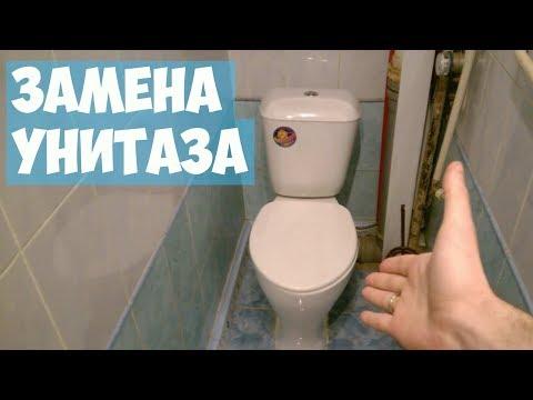 Как установить унитаз в квартире своими руками видео