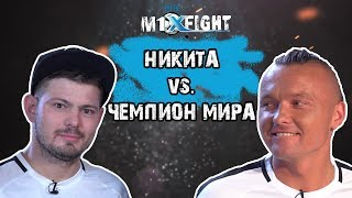 FIFER M1XFIGHT! Чемпион мира vs. Картавый футбол