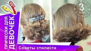 Прически для Девочек. Прически на короткие Волосы. Советы стилиста