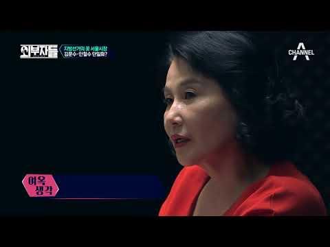 박원순에 대항하는 김문수-안철수 야권 단일화는 가능한가?