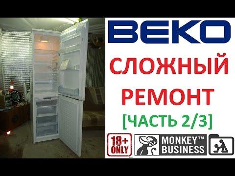 [2/3]Ремонт холодильника BEKO CSK35000. Утечка в запенке.