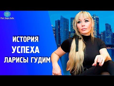 История Топ Лидера МЛМ индустрии Ларисы Гудим