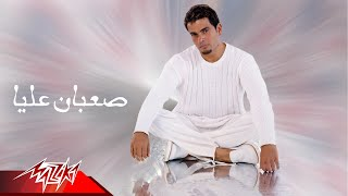 Watch Amr Diab Saeban Alaya video