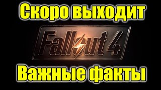 Fallout 4 - Дата выхода, системные требования и еще одна новость
