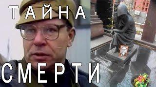 Чернобыль. Тайна смерти академика Легасова