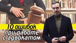 Чем поможет адвокат? / Работа с адвокатом - 10 важных ошибок