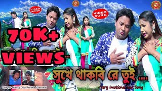 Sukhe thakbi re tui $$Kanika Karmakar manoj Das&&Asim Kumar Mahato