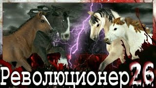 Шляйх сериал: Революционер 2 сезон 12 серия (26 серия)