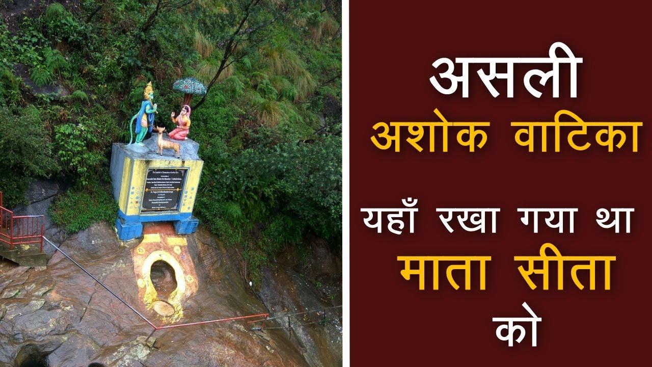 रावण की अशोक वाटिका - यहाँ रखा गया था माता सीता को। Ashok Vatika, Seeta Elliya - Sri Lanka