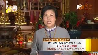 元益法師【大家來學易經099】| WXTV唯心電視台