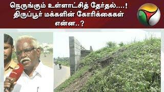 நெருங்கும் உள்ளாட்சித் தேர்தல்....! திருப்பூர் மக்களின் கோரிக்கைகள் என்ன..?
