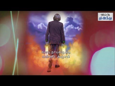 Tribute to Abdul Kalam | Tamil The Hindu