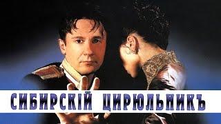 СИБИРСКИЙ ЦИРЮЛЬНИК / Художественный фильм (1998) | The Barber of Siberia