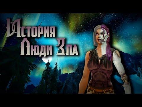 """История РП гильдии - World Of Warcraft: """"Люди Зла"""" Часть 1"""