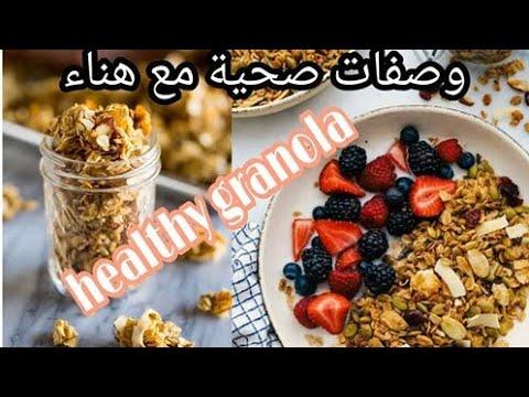 healthy-granola-وصفات-صحية-مع-هناء