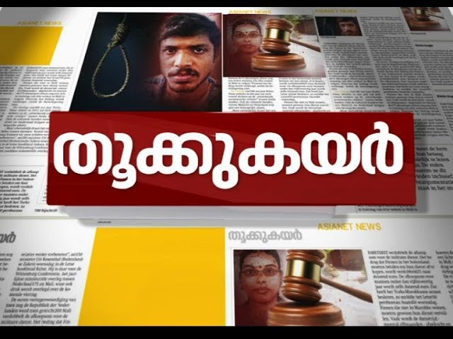 Jisha murder case: Death sentence for Ameerul Islam