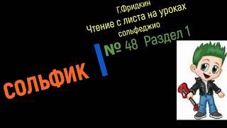 Г Фридкин  № 48 Чтение с листа на уроках сольфеджио