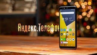 Яндекс.Телефон — полный обзор!