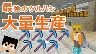 【カズクラ】最強のツルハシ大量生産してみた!マイクラ実況 PART865 thumbnail