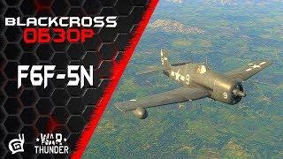 F6F-5N | Лишний вес | War Thunder