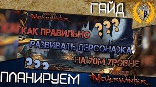 Как нужно играть в Neverwinter, Планируем развитие персонажа в 2019