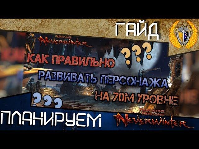 Neverwinter (видео)