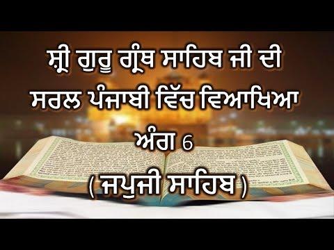 Shri Guru Granth Sahib G Punjabi Translation Page 6 || Japuji Sahib ||