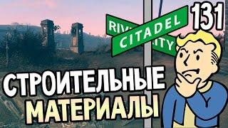 Fallout 4 Прохождение На Русском #131 — СТРОИТЕЛЬНЫЕ МАТЕРИАЛЫ(Это прохождение (walkthrough) Fallout 4 на русском на PC с максимальными настройками графики. ▻ Подписаться на канал..., 2016-01-02T04:00:00.000Z)