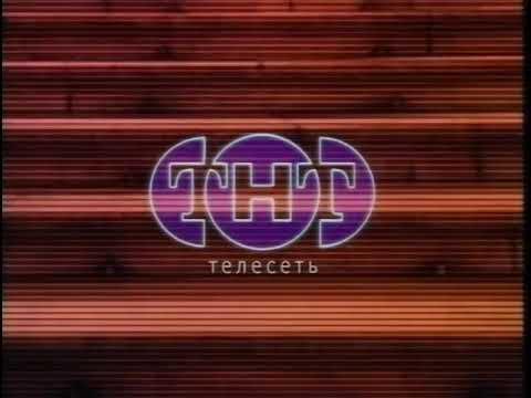 Заставка ТНТ представляет (1998-1999)