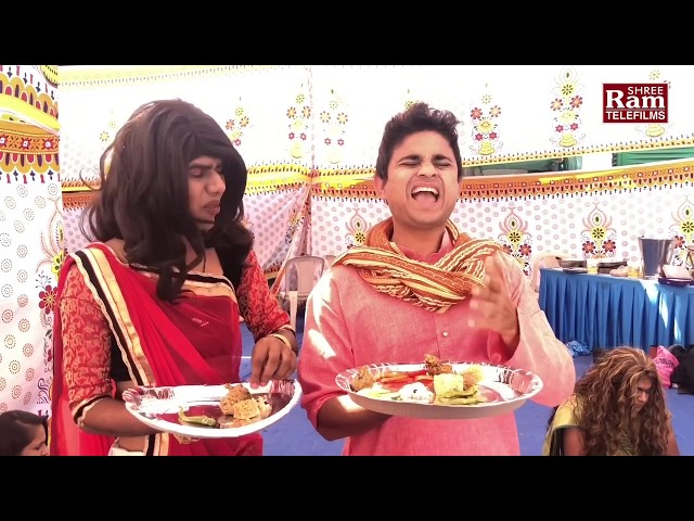લગન નું જમણવાર -Jigli Khajur-New Gujarati Comedy Video 2019-Ram Audio