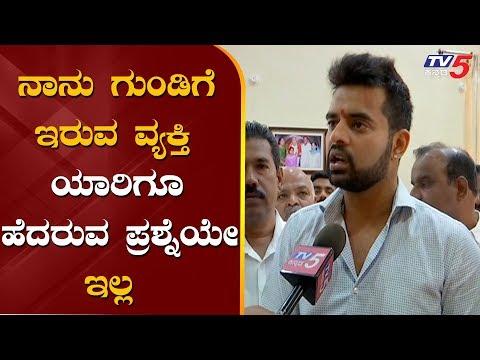 ಯಾರಿಗೂ ಹೆದರುವ ಪ್ರಶ್ನೆಯೇ ಇಲ್ಲ   Prajwal Revanna Takes on A Manju   Hassan Lok Sabha   TV5 Kannada