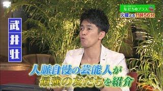 火曜よる11時56分 『友だち+プラス』 4月25日の予告映像 武井&道端&...