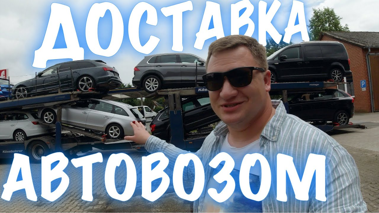 Доставка авто з Німеччини автовозом в Україну. Як швидко придбати авто з Німеччини? -BezucaR-