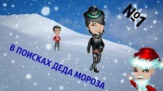 "Аватария: сериал ""В поисках Деда Мороза"" (1 серия)"