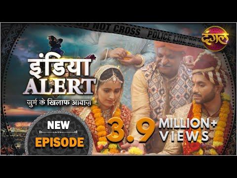 India Alert ( इंडिया अलर्ट ) | New Episode 462 | Baarat / बारात | Dangal TV Channel
