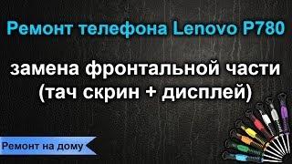 Ремонт Lenovo P780 (меняем тач+дисплей)