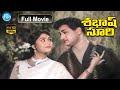 Sabhash Suri Full Movie | N T R, Krishna Kumari | I S Murthy | Pendiala Nageswara Rao