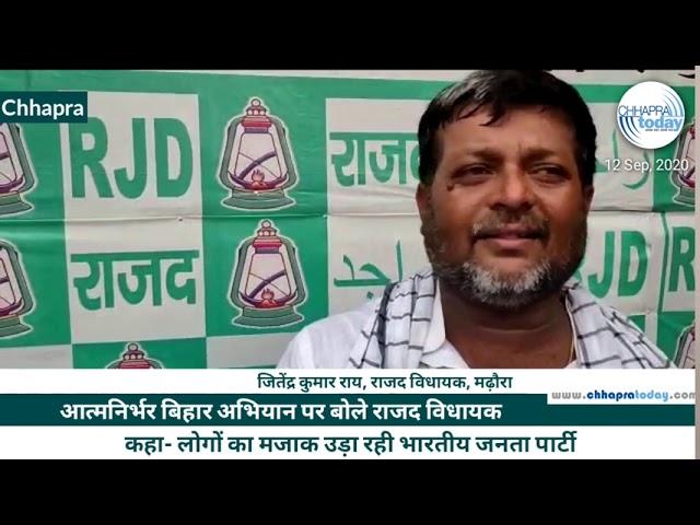 आत्मनिर्भर बिहार अभियान पर राजद विधायक ने कहा- लोगों का मज़ाक उड़ा रही है BJP