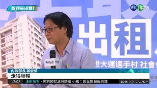世大運選手村社宅 月租市價64折| 華視新聞 20180601