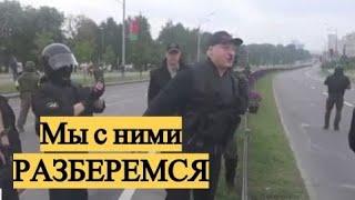 Срочно! В Минске начался БУНТ! Лукашенко с Автоматом прилетел на вертолете и вышел в ОЦЕПЛЕНИЕ